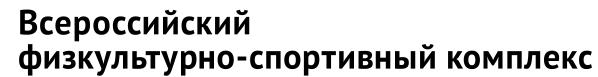 ГТО — информационный сайт
