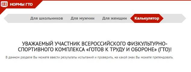 Калькулятор онлайн на сайте ГТО