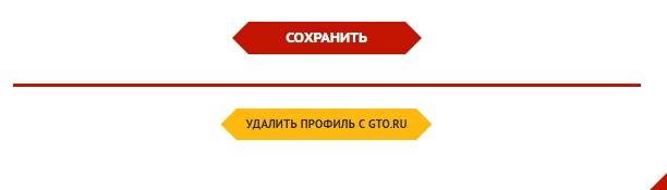 Удалить профиль ГТО в личном кабинете