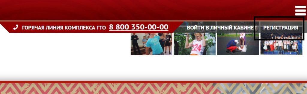 Регистрация на сайте ГТО.ру