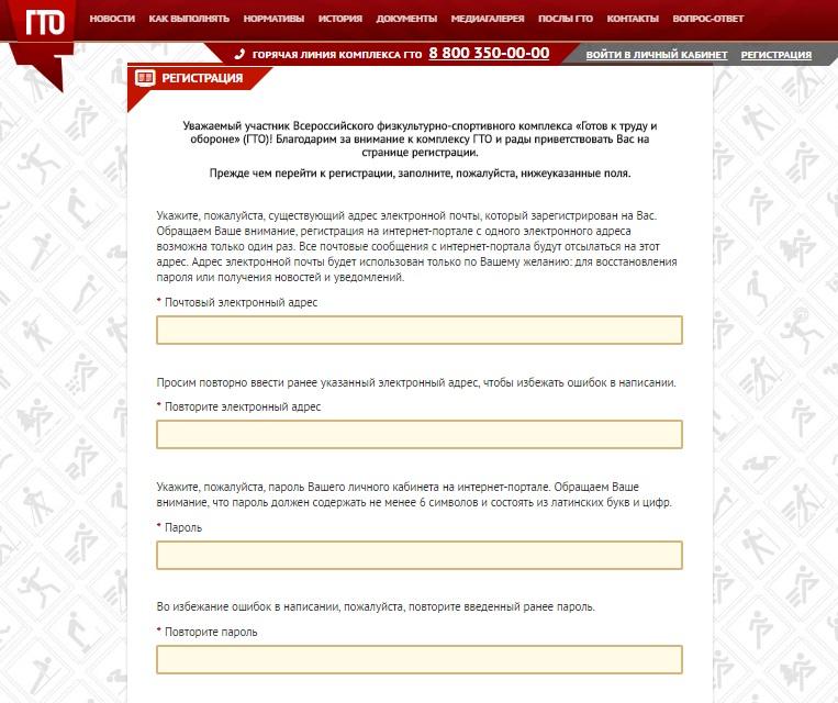 Регистрация участника ГТО на сайте