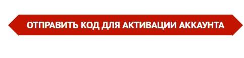 Подтверждение данных на сайте ГТО