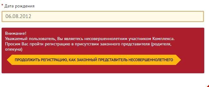 Регистрация на сайте ГТО для школьника