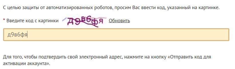 Подтверждение данных при регистрации на ГТО.ру