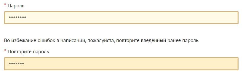 Пароль при регистрации пользователя ГТО