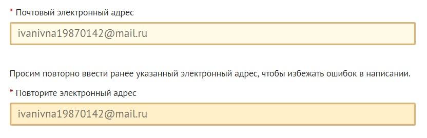 Контактные данные о пользователе при регистрации на сайте ГТО