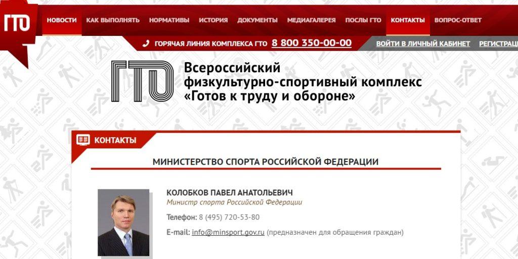 Контакты на официальном сайте ГТО