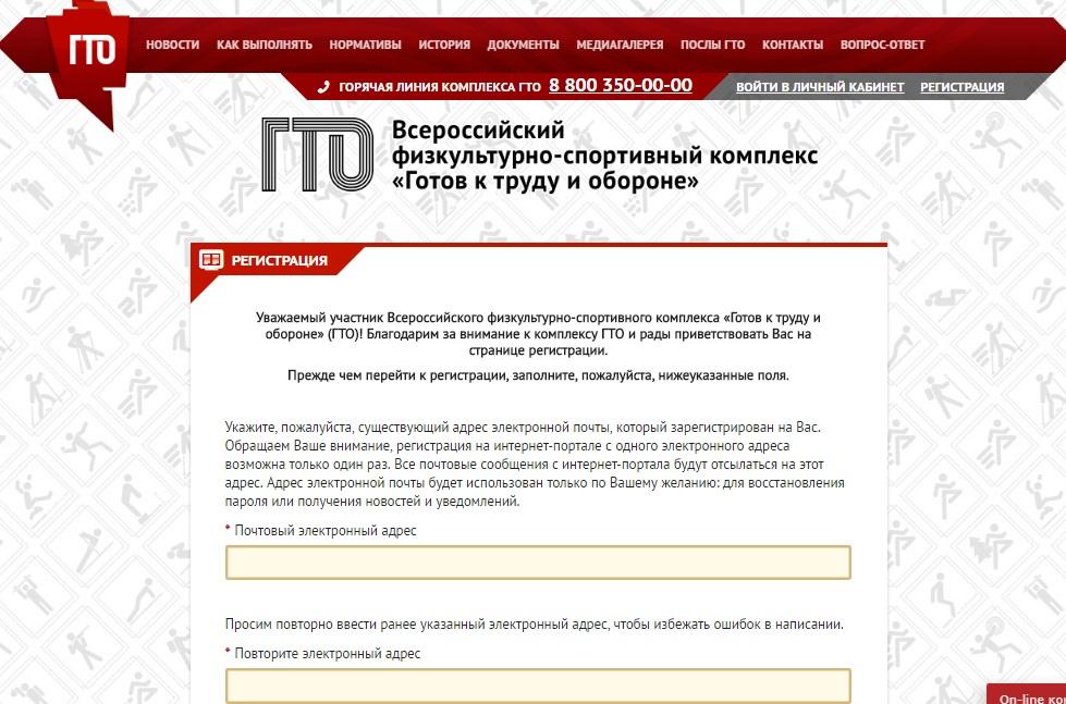 Регистрация участника программы ГТО