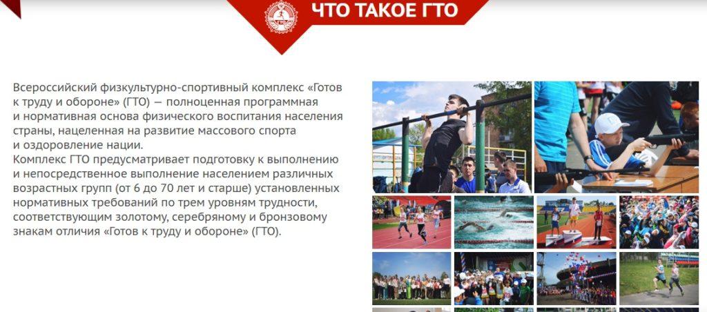 Особенности проекта ГТО на официальном сайте