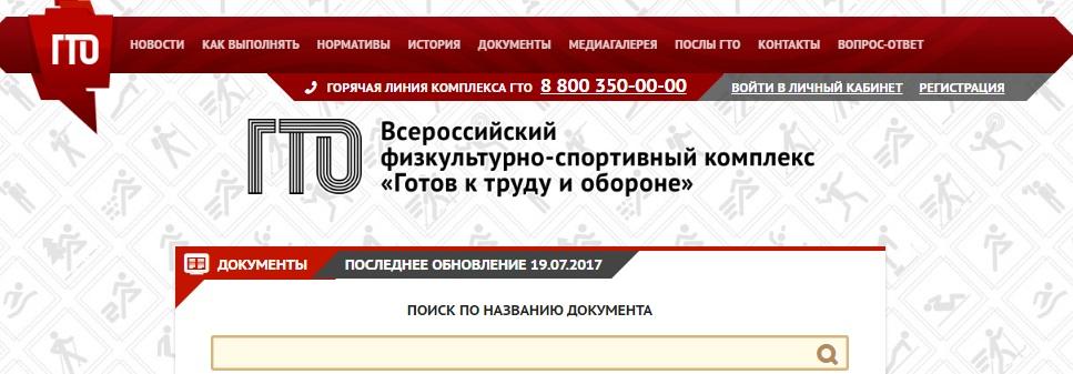 Документы на официальном сайте ГТО