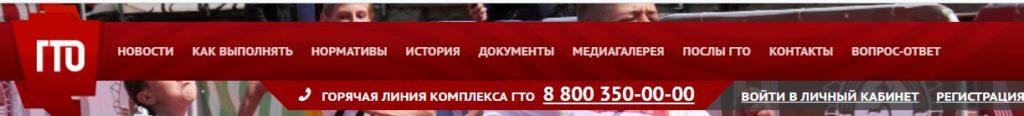 Разделы официального сайта ГТО