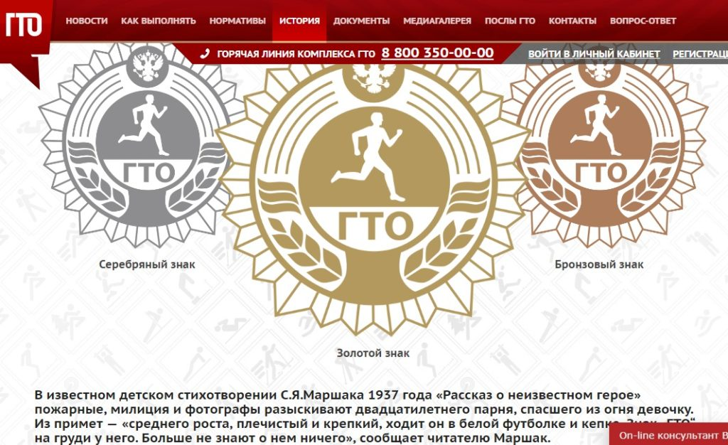 Раздел История на сайте ГТО.ру