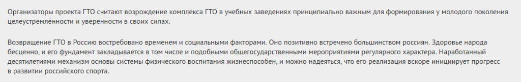 Информация о ГТО на официальном сайте