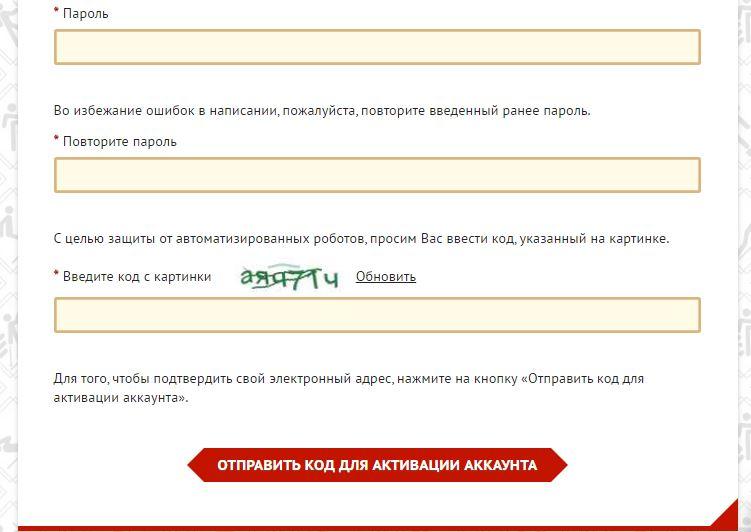 Нормы гто регистрация официальный сайт для школьников
