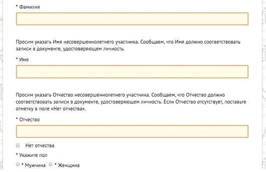 Регистрация на официальном сайте ГТО - ФИО и пол участника