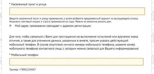 Регистрация на официальном сайте ГТО - Населённый пункт и номер телефона участника