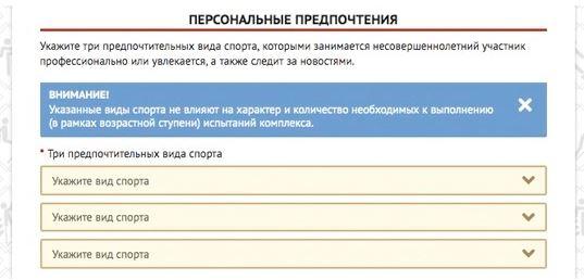 Регистрация на официальном сайте ГТО - Персональные предпочтения